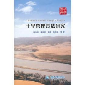 干旱管理方法研究 正版 郭东明  9787517001935
