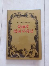 世界儿童文学名著全集《爱丽丝漫游奇境记》32开 精装+护封,1997年1版1印,印6000册。