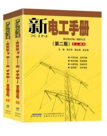 新电工手册(上下)(第2版)   9787533736378