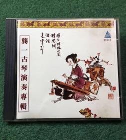 古琴唱片 龚一古琴演奏专 深飞银圈版首版