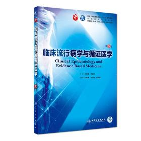 正版二手二手正版临床流行病学与循证医学 第5版 刘续宝 人民卫生出版社有笔记