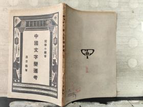 国学小丛书:中国文字变迁考(中华民国20年6月再版)
