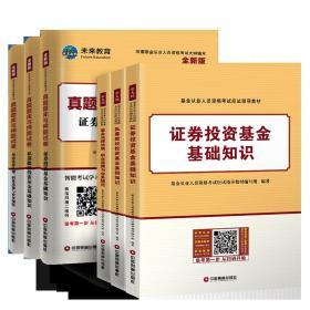 现货-基金法律法规、职业道德与业务规范