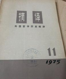 摘译 外国哲学历史经济(1975年11)