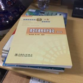 微型机继电保护基础(第二版)/普通高等教育十五规划教材