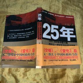 25年:1978~2002年中国大陆四分之世纪巨变的民间观察