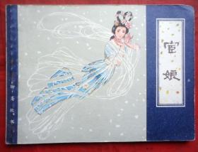 连环画   宦娘  聊斋故事  叶毓中绘 天津人民美术出版社