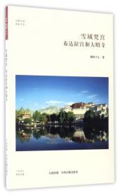 华夏文库 佛教书系 雪域梵宫:布达拉宫和大昭寺
