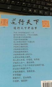 库存书处理  道中华传统文化 上册 特厚 1149页  原价335元,