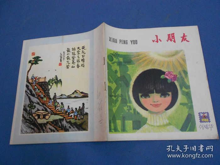小朋友-1980-4