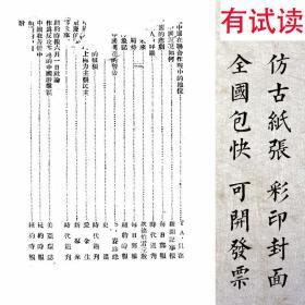 【复印件】英美论中国-1944年版-