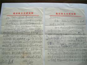 中央民族大学教授张掮中信札一通二页9 附实寄封