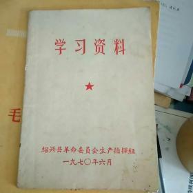 学习资料   1970  有最高指示   林副主席指示