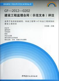 GF-2012-0202建设工程监理合同(示范文本)评注 正版 王志毅  9787516002308