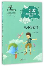 《金波送给孩子的心灵成长书》(共8本)