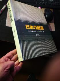 写真集  《日本の屋根》
