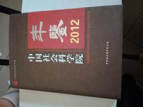中国社会科学院年鉴2012【精装】 重2.74公斤。(架上)