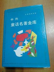 中外童话名著金库【正版 精装大16开 1173页】