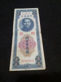 民国三十七年中央银行关金壹万圆(冠号BY949032)