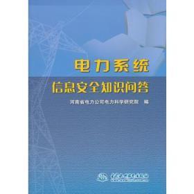 电力系统信息安全知识问答 正版 河南省电力公司电力科学研究院  9787517002260