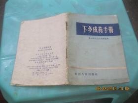 下乡成药手册  贵州人民出版社   货号4-5