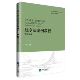 航空法案例教程:法理学卷:Jurisprudence volume