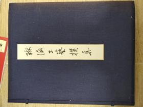 琳派工艺撰集 1970年出版,8开,布面函套,布面和缀硬精装,全彩 精品画册