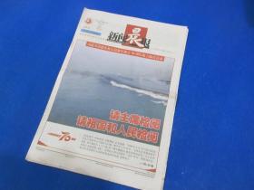 新闻晨报/2019年4月24日 头条:请主席检阅,请祖国人民检阅