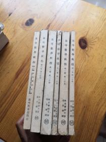 高等数学教程(第一卷 1、2分册、第二卷 1、2分册、第三卷1、3分册)6本合售 50年代印刷(品样好)