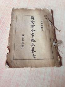 1916年珂罗版精印《隋萤泽令常丑奴墓志》16开民国五年发行不缺叶品样不好以图为准