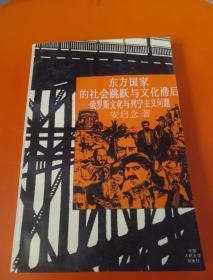 东方国家的社会跳跃与文化滞后:俄罗斯文化与列宁主义问题