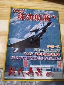 现代兵器2008年增刊珠海航展专辑