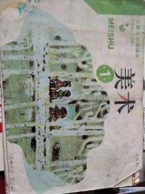 江西省小学课本一年级上学期:美术第一册