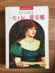 一代王妃:戴安娜:珍藏版