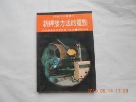 33442《新焊接方法的重点》焊接技术参数 5