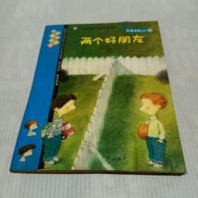 我爱阅读丛书4:小姑娘狮子和老熊