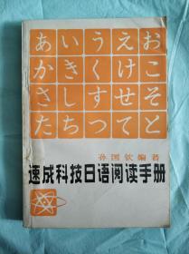 速成科技日语阅读手册
