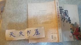 日本战国物语(下)   品相如图