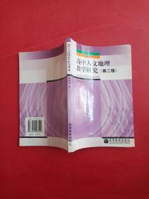 高中人文地理教学研究(第二版)