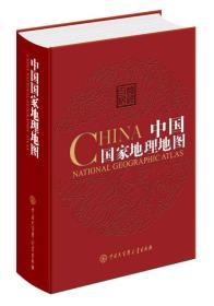 地理百科:中国国家地理地图(精装)