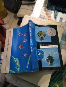 日文原版:寒兰--名品 鉴赏 栽培【作者平见和士签赠本】