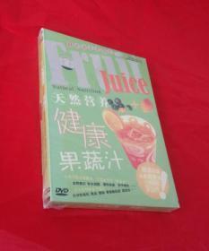 天然营养(健康)果蔬汁【DVD光盘】正版全新塑封!