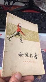初级长拳 (人民体育出版社)