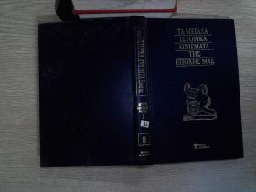 外文书 32开 看图   .. 12