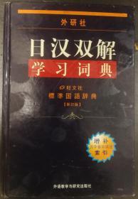 日汉双解---学习词典(外研社)