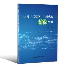 """农村""""互联网+""""时代的创业突围"""