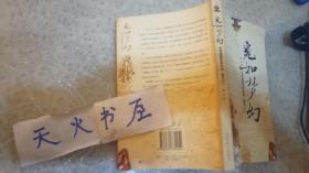 """宛如梦幻:日本战国乱世中的""""菊与刀""""   品相如图"""