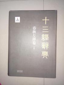 十三经辞 典   春秋左傅卷    (下)