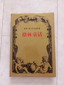 世界儿童文学名著全集《格林童话》32开 精装+护封,1997年1版1印,印6000册。