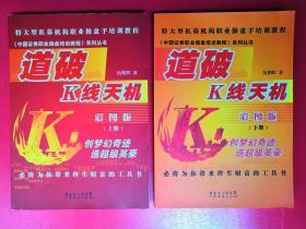 中国证券职业操盘培训教程系列丛书:道破K线天机(上下册)(彩图版)